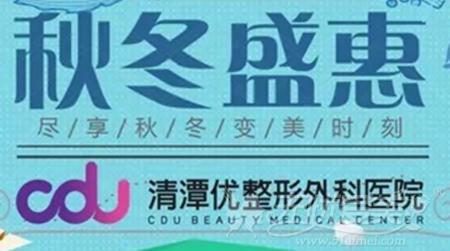韩国清潭优2017秋冬整形优惠