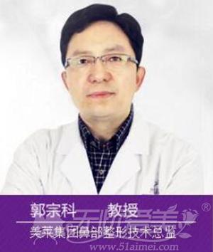 美莱集团鼻部整形技术总监郭宗科