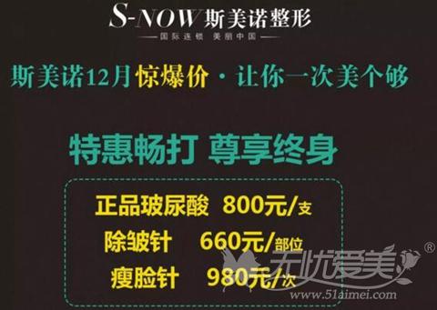 锦州斯美诺整形12月玻尿酸优惠