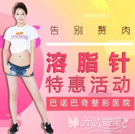 韩国巴诺巴奇瘦身整形优惠活动