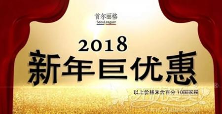 韩国首尔丽格2018新年整形优惠