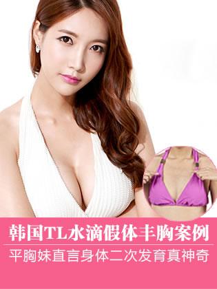 记录平胸妹在韩国TL找任重赫院长做水滴形假体丰胸过程