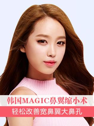 韩国MAGIC鼻翼缩小术 轻松改善宽鼻翼大鼻孔