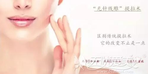 """2018医美除皱新方法——""""无针线雕"""""""