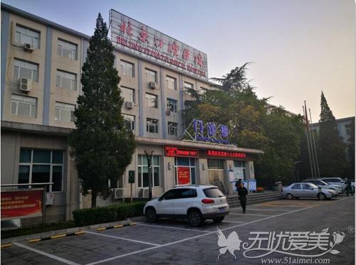 北京口腔医院天坛总部外观环境