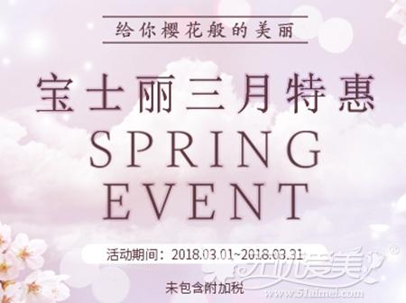 韩国宝士丽3月整形优惠活动