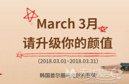 韩国首尔丽格3月整形优惠
