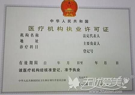 整形医院具备医疗机构执业许可证