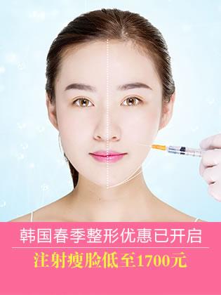 韩国2018春季整形优惠已开启 注射瘦脸美肤1700元起