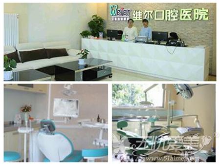 北京维尔口腔的环境与设备
