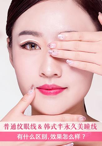 普通纹眼线和韩式半永久美瞳线有什么区别?