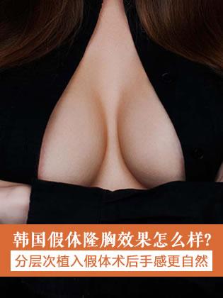 韩国假体隆胸手术好吗?分层次植入假体术后手感更自然