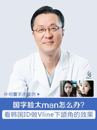 国字脸怎么办?看看我找韩国ID朴相薰做Vline下颌角的效果吧