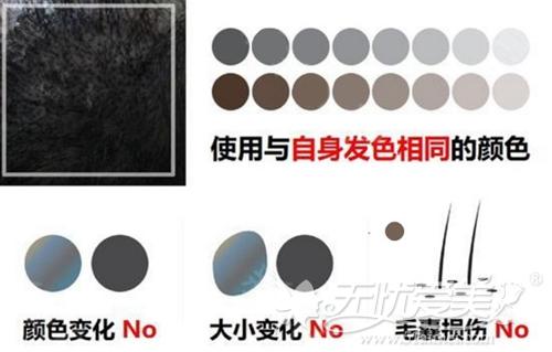 韩国头皮纹身选择染料的标准