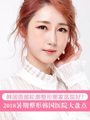 韩国面部轮廓哪好?盘点2018年暑期韩国受欢迎的整形医院