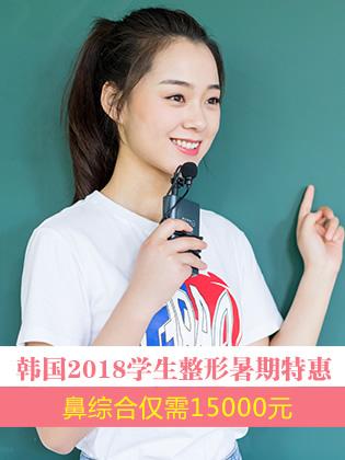 韩国2018暑期整形特惠来袭 超多人气项目鼻综合仅需15000元