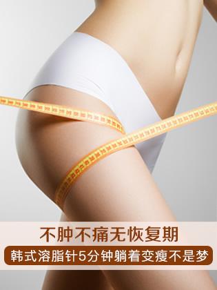 这个夏天选择韩式溶脂针 只要5分钟躺着就能瘦