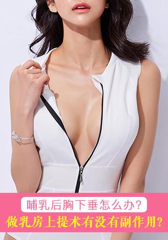 哺乳后胸下垂怎么办?做乳房上提术有没有副作用?