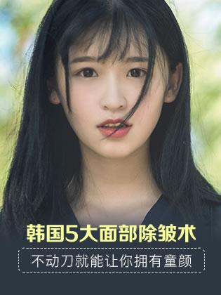 韩国5大面部除皱术 不动刀就能让你拥有童颜