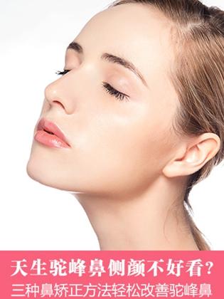 天生驼峰鼻侧颜不好看?在韩国这三种矫正方法能帮你改善