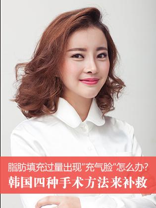 韩国4种手术方法帮你改善面部脂肪填充过多造成的充气脸