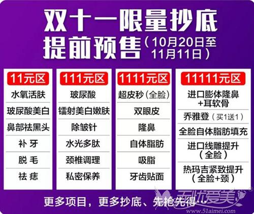广州美恩双十一整形优惠活动
