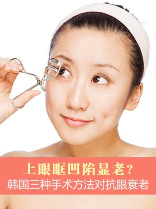 上眼眶凹陷显老?在韩国这三种手术方法就能改善眼部衰老