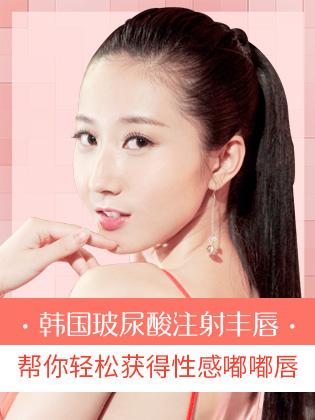 在韩国注射丰唇就能帮你拥有丰满上扬的性感嘴唇