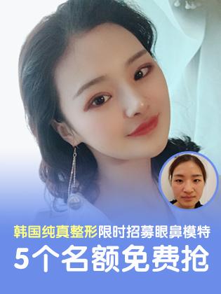 韩国纯真整形限时招募眼鼻模特 5个名额免费抢