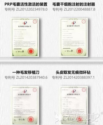 雍禾植发获得的国家技术专利
