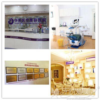 潍坊华美医疗美容医院环境