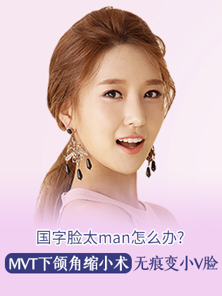 国字脸太man怎么办?韩国MVT下颌角缩小术无痕帮你改善