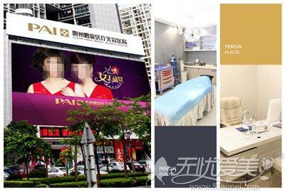 惠州鹏爱医疗美容医院环境图