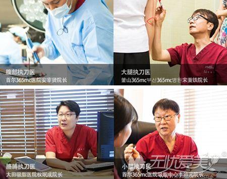 胖妹子在韩国365mc做吸脂手术设计