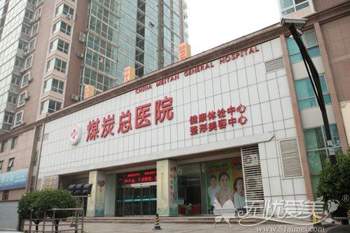北京煤炭总医院外观环境