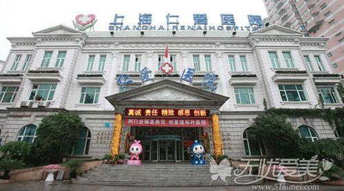 上海仁爱医院外观环境