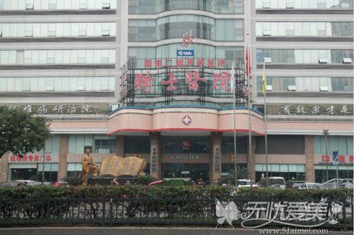 重庆骑士医院外观环境