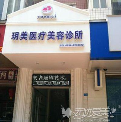 西昌玥美医疗美容诊所