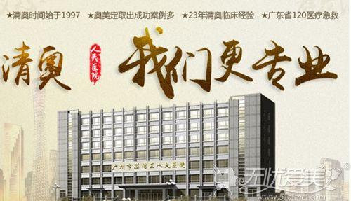 广州市荔湾区人民医院整形美容中心