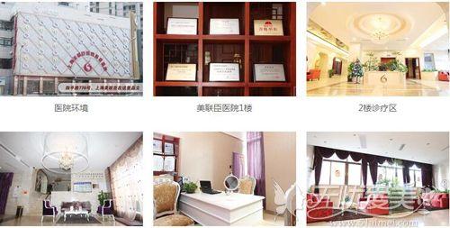 上海美联臣医疗环境展示