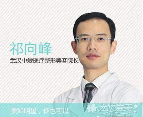 武汉中爱双眼皮医生祁向峰