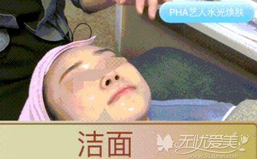 韩国PHA艺人水光焕肤洁面