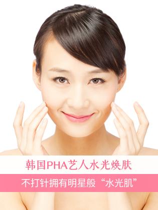 韩国新推出的急救护肤大法PHA艺人水光焕肤比水光针还厉害