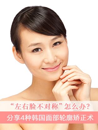 面部不对称在韩国除了磨骨面部吸脂和脂肪填充也能改善