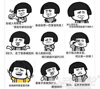 脸大造成的各种影响