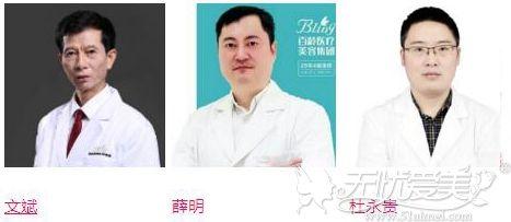 内江百龄京菊整形医生团