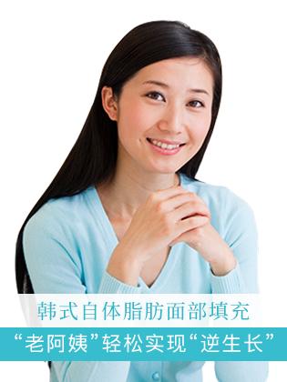 过了25岁就显老?韩式面部自体脂肪填充帮你塑造年轻容颜