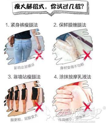 瘦大腿的一些民间方法