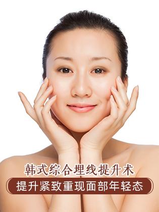韩式综合埋线提升术在紧致皮肤的同时还能改善面部凹陷