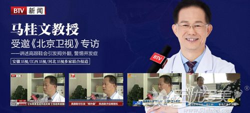 北京大脚骨整形医生马桂文